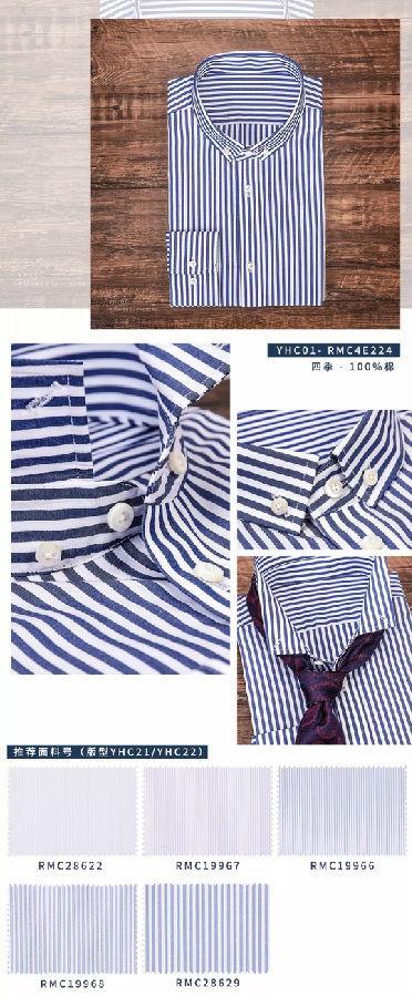 长沙衬衫定制